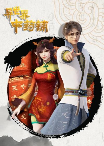 Download Yi Shijie Zhongyao Pu (main) Anime