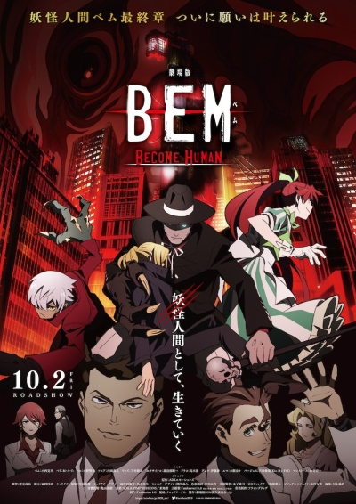 Download Gekijouban Bem: Become Human (main) Anime