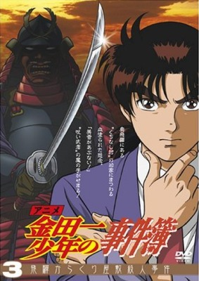 Download Kindaichi Shounen no Jikenbo (1997) (main) Anime