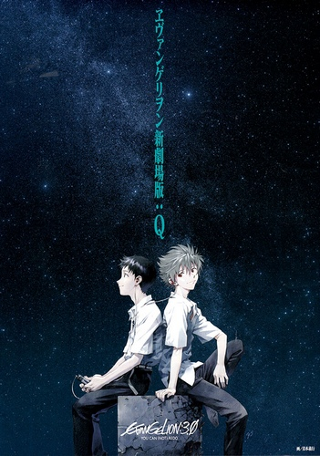 Download Evangelion Shin Gekijouban: Q (main) Anime