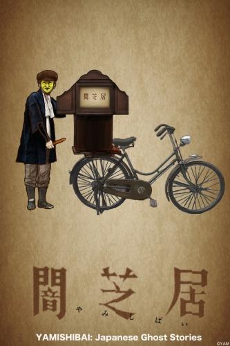 Download Yami Shibai (main) Anime