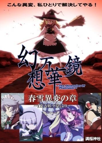 Download Gensou Mangekyou: The Memories of Phantasm (main) Anime