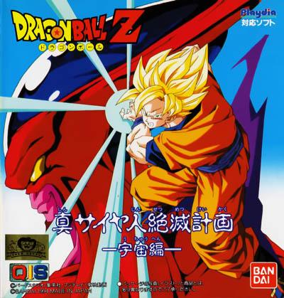 Download Dragon Ball Z Gaiden: Plan to Destroy the Saiyajin (synonym) Anime