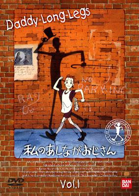 Watashi no Ashinaga Ojisan (1990)