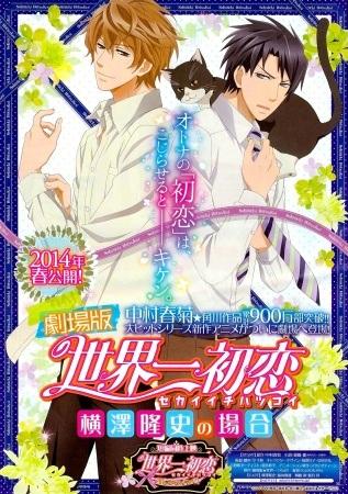 Download Gekijouban Sekaiichi Hatsukoi: Yokozawa Takafumi no Baai (main) Anime