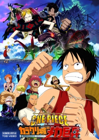 Download One Piece The Movie: Karakurijou no Mecha Kyohei (main) Anime