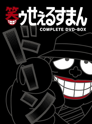 Download Warau Salesman (main) Anime