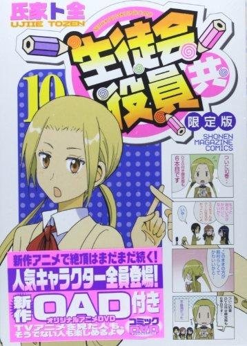 Download Seitokai Yakuindomo Bleep OAD (synonym) Anime