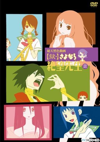 Download Goku Sayonara Zetsubou Sensei ova (bluray) Encoded Anime