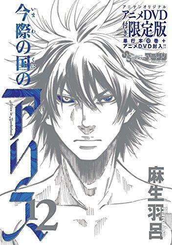 Download Imawa no Kuni no Alice (main) Anime