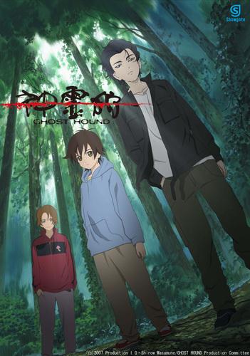 Download Shinreigari: Ghost Hound (main) Anime