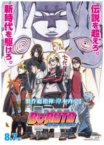 Download Boruto: Naruto Next Generations (main) Anime