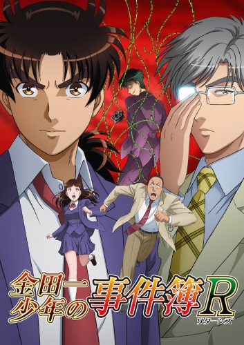 Download Kindaichi Shounen no Jikenbo Returns (2015) (main) Anime