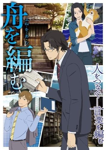 Download Fune o Amu (main) Anime