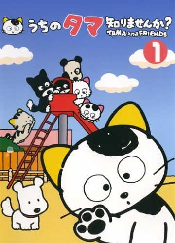 Download 3-Choume no Tama: Uchi no Tama Shirimasenka? (main) Anime