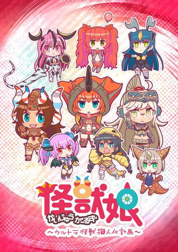Download Kaijuu Girls: Ultra Kaijuu Gijinka Keikaku (main) Anime