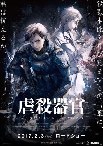 Download Gyakusatsu Kikan (main) Anime