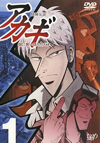 Download Touhai Densetsu Akagi: Yami ni Maiorita Tensai (main) Anime