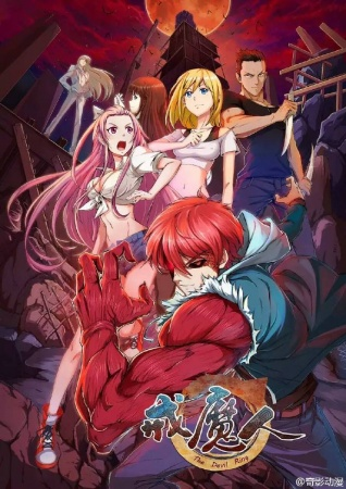 Download Jie Mo Ren (main) Anime