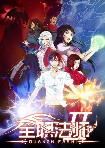Download Quanzhi Fashi 2 (Season 2) Anime