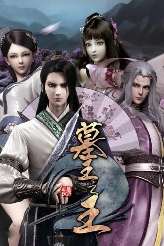 Download Mu Wang Zhi Wang: Qi Lin Jue (main) Anime