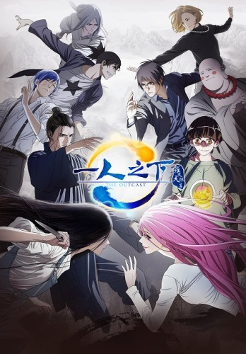 Download Hitori no Shita: The Outcast 2 (main) Anime
