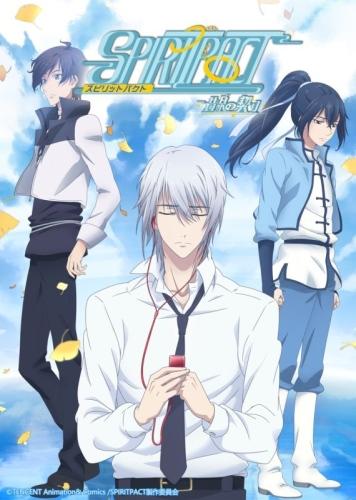 Download Spirit Pact: Yomi no Chigiri (Seasoon 2) Anime
