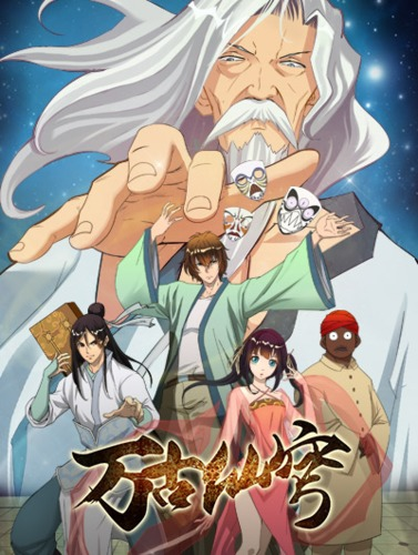 Download Wan Gu Xian Qiong (main) Anime