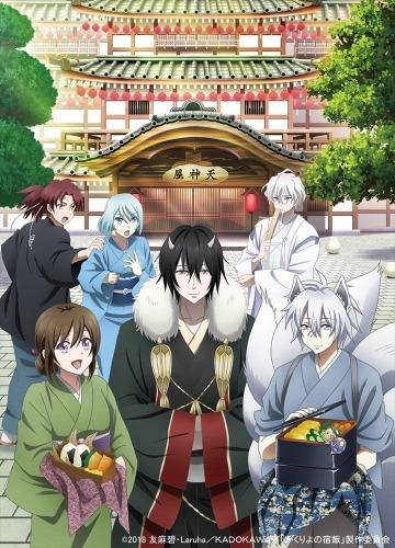 Download Kakuriyo no Yadomeshi (main) Anime