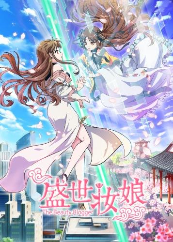 Download Sheng Shi Zhuang Niang (main) Anime