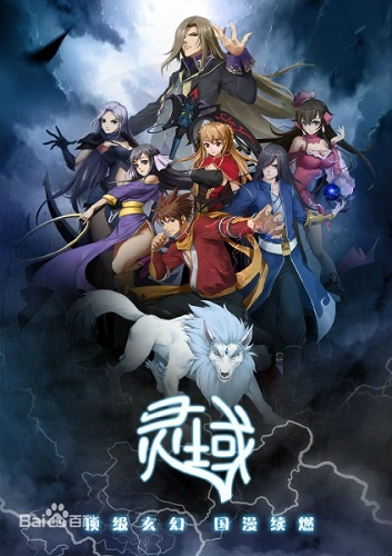 Download Ling Yu (main) Anime