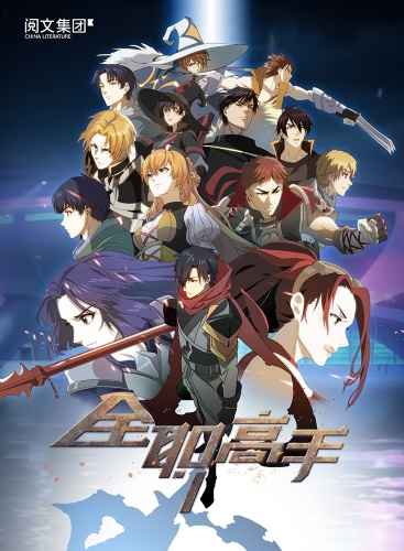 Download The King's Avatar - Special (Quanzhi Gaoshou: Tebie Pian) (OVA) Anime