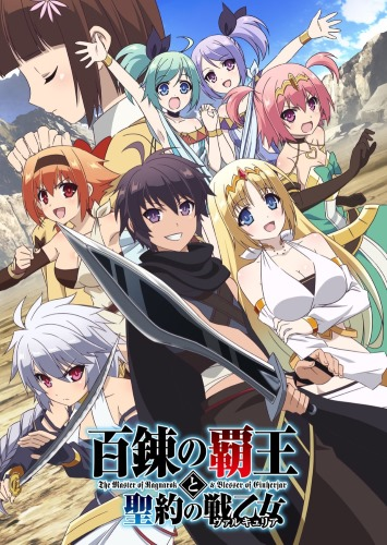 Download Hyakuren no Haou to Seiyaku no Valkyria (main) Anime