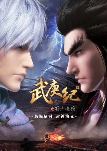 Download Wu Geng Ji (main) Anime