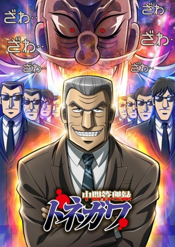 Download Chuukan Kanriroku Tonegawa (main) Anime