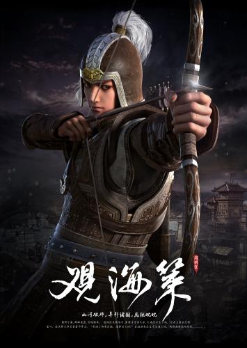 Download Guan Hai Ce (main) Anime