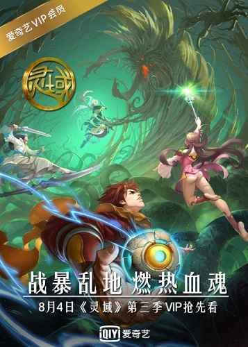 Download Ling Yu Di San Ji (main) Anime