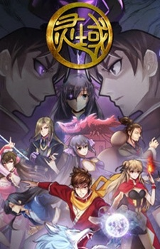 Download Ling Yu Di Wu Ji (main) Anime