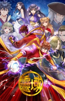 Download Ling Yu Di Liu Ji (main) Anime
