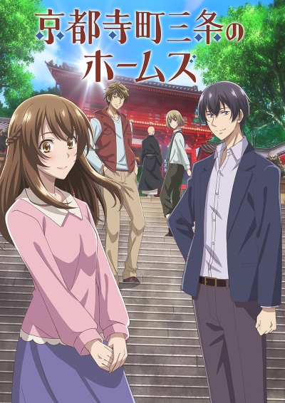 Download Kyoto Teramachi Sanjou no Holmes (main) Anime