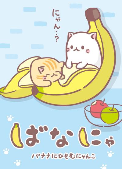 Download Bananya (main) Anime