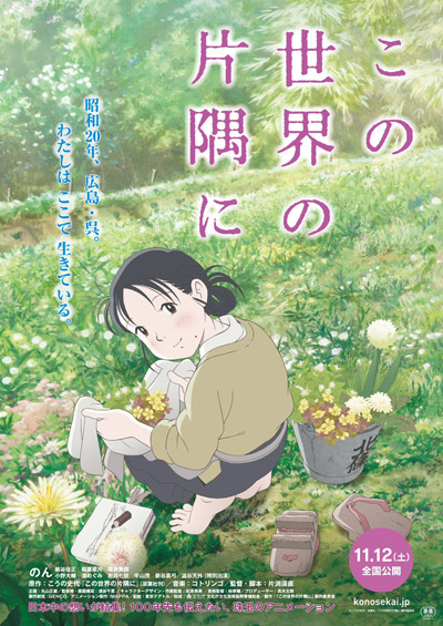 Download Kono Sekai no Katasumi ni (main) Anime