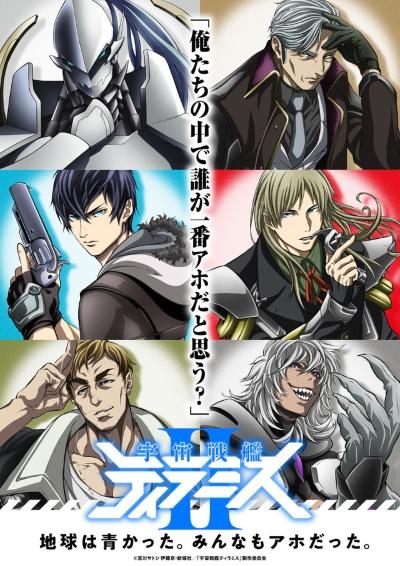 Download Uchuu Senkan Tiramisu II (main) Anime