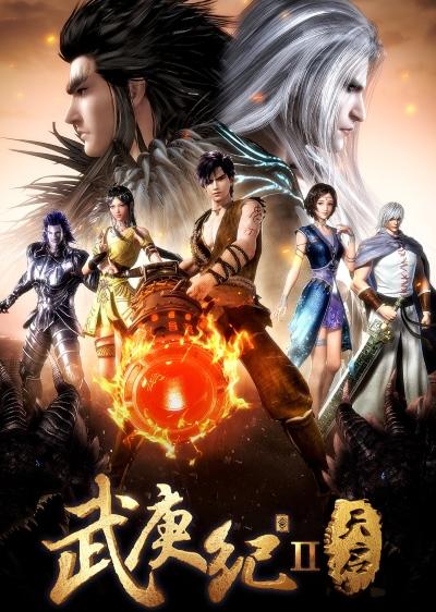 Download Wu Geng Ji II: Tianqi (main) Anime
