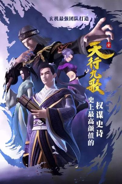 Download Tian Xing Jiu Ge (main) Anime
