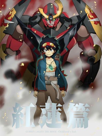 Download Gekijouban Tengen Toppa Gurren Lagann: Gurren Hen (main) Anime