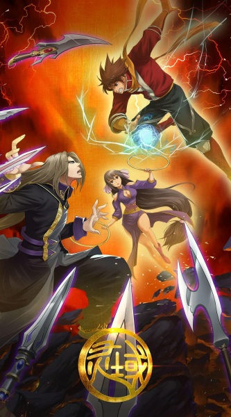 Download Ling Yu Di 2 Ji (main) Anime