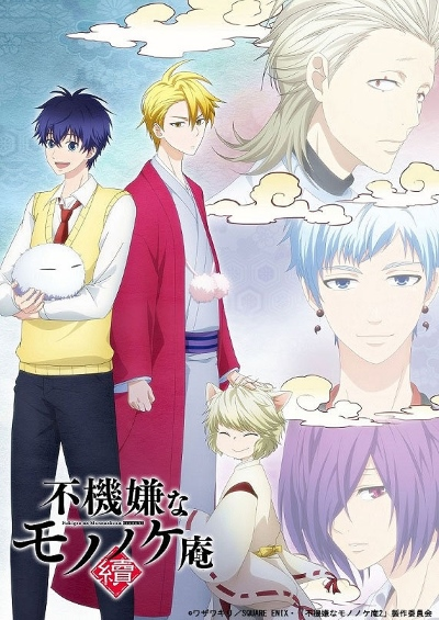 Download Fukigen na Mononokean: Tsuzuki (main) Anime