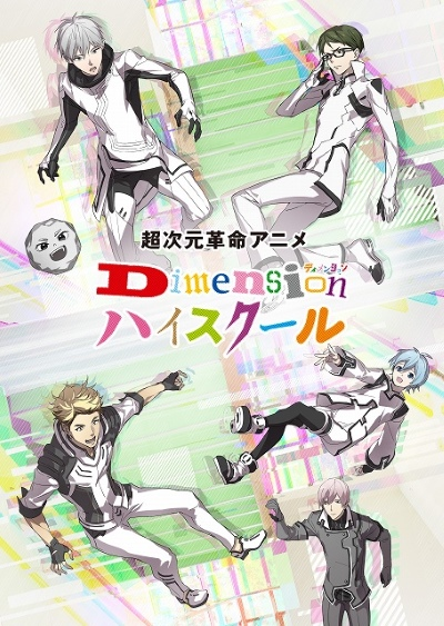 Download Dimension High School (main) Anime