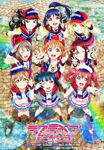 Download Love Live! Sunshine!! The School Idol Movie: Over the Rainbow (main) Anime